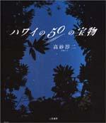 hawaii50.jpg