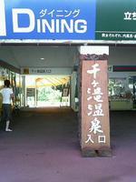06karuizawa.jpg