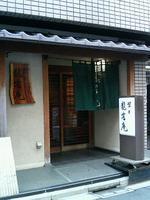 ryu_un1.jpg